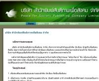 บริษัท สำนักพิมพ์สันติภาพเพื่อสังคม จำกัด  - santipab.com