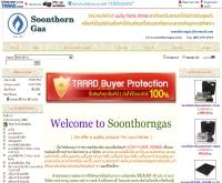 ห้างหุ้นส่วนจำกัด ส.สุนทรแก๊ส (1971) - soonthorngas.com