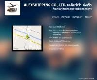 alexshipping - alexshipping.co.th