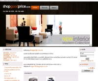 shopgoodprice ช้อปกู๊ดไพร้ซ์ดอทคอม - shopgoodprice.com