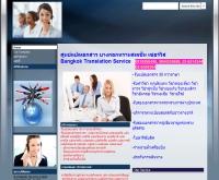 ศูนย์แปลเอกสารบางกอก แปลเอกสารด่วน แปลเอกสารราชการ แปลเอกสารรับรองกงสุล  แปลเอกสารอังกฤษเป็นไทย - sites.google.com/site/bangkoktranslationvisa/