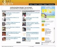 KoratSociety สังคมออนไลน์ของชาวโคราช - koratsociety.com