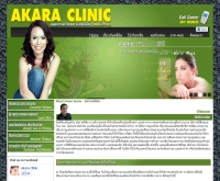 Akara Clinic - ศํลยกรรมความงาม - akaraclinic.com