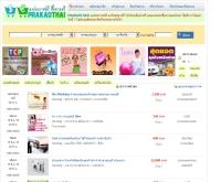 ประกาศไทย แหล่งซื้อขายฟรี - prakadthai.com