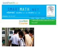 กวดวิชาคณิตศาสตร์ เข้า ม.1 ม.4 - smartmath.net
