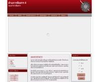 ฝ่ายการสื่อสาร 4 กองตำรวจสื่อสาร - commpol4.communications.police.go.th/