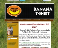 Banana T-Shirt - bananatshirt.com