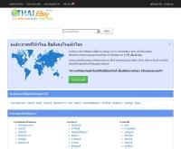 ThaiEbuy ลงประกาศฟรีคนไทยกว่า 30 ประเทศทั่วโลก - thaiebuy.com