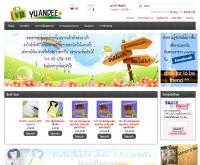 หยวนดี ศูนย์รวมสินค้าคุณภาพมากมาย - yuandee.com