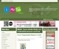 ไอโมแท็บ - ข้อมูลโทรศัพท์มือถือและแท็บเล็ต - imotab.com