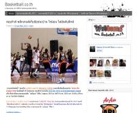 บาสเกตบอล วงการกีฬาบาสเกตบอลประเทศไทย - basketball.co.th