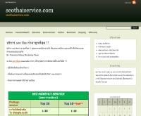 seothaiservice - seothaiservice.com/