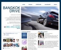 สอนขับรถยนต์ บางกอกไดรฟ์ - bangkokdrive.com