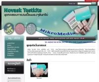 ชุดทดสอบเชื้อ,ตรวจสอบเชื้อ,เชื้อรา,แบคทีเรีย,ปนเปื้อน - novask.net