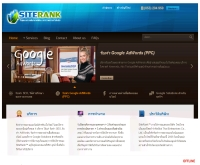 โปรโมทและทำการตลาดออนไลน์ - siterank.in.th/