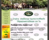 Pavilian Hills สวนผึ้ง ราชบุรี - pavilianhills1999.com