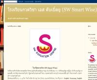 โรงเรียนกวดวิชา เอส ดับเบิ้ลยู (SW Smart Wise) - sweducationcentre.blogspot.com