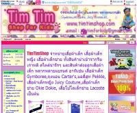 Tim Tim Shop For Kids - timtimshop.com
