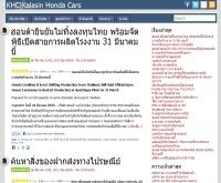 บริษัท กาฬสินธุ์ ฮอนด้า คาร์ส์ จำกัด - kalasin-honda.com/promotion
