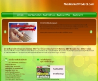 ThaiMarketProduct - thaimarketproduct.com