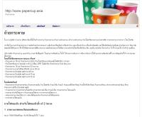 เปเปอร์คัพ - papercup.asia