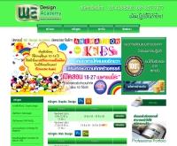 ศูนย์อบรมคอมพิวเตอร์ We Design Academy - wedesignacademy.com