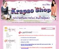 นึกถึงกระเป๋า นึกถึงกระเป๋าช็อป.คอม - krapaoshop.com