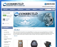ศูนย์รวมผลิตภัณฑ์ระบบจัดการน้ำ  - consbuild.com/