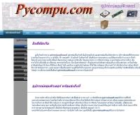 อุปกรณ์คอมพิวเตอร์ - pycompu.com