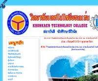 วิทยาลัยเทคโนโลยีขอนแก่น (P.TECH) - tkk.ac.th