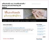 เครื่องช่วยฟัง ถ่านเครื่องช่วยฟัง Hearing aid - hearing9.com