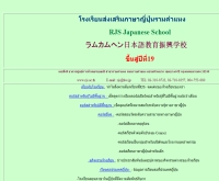 RJS Japanese School - rjs.ac.th