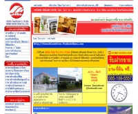 บริษัทโฮมโนว์ฮาว จำกัด - homeknowhow.thaihotelinns.com