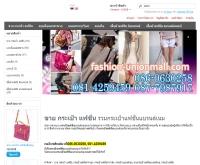 กระเป๋าแฟชั่น รวมกระเป๋าถือแฟชั่น  เน้นกระเป๋าแฟชั่นผู้หญิง - fashion-unionmall.com