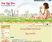 ไซส์ใหญ่ช้อป - sizeyaishop.com