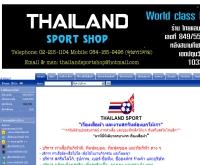 THAILAND SPORT  - thailandsportshop.com