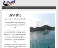 เกาะช้าง - kohchangtour.com/