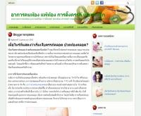 อาการคนท้อง แพ้ท้อง การตั้งครรภ์ แม่และเด็ก - momthai.blogspot.com/