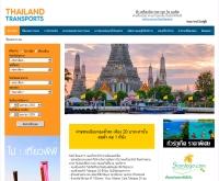 จองตั๋วรถทัวร์  - thailandtransports.com