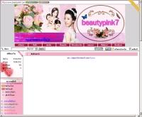 เวชสำอางค์ อาหารเสริม - beautypink7.com