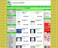 ขายกระดาษต่อเนื่อง - topforms.weloveshopping.com