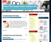 มะเร็งปากมดลูก - cervicalcancerthai.blogspot.com/