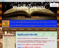 หนังสือโบราณ - booksold.lnwshop.com