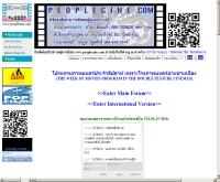 พีเพิลซีน คนรักหนัง - peoplecine.com
