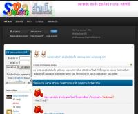 ซื้อ-ขาย สินค้าออนไลน์ - sumpeang.com