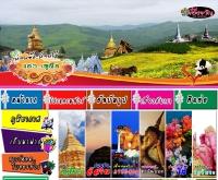 ทัวร์ของขวัญ - tourkhongkhwan.com