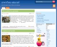 อาหารไทย แซ่บเวอร์ - zabwer.com/