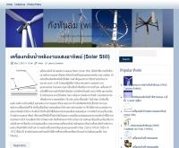 Wind Energy Solar Cell - basicwindturbine.com/