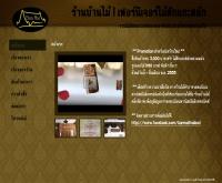 ร้านบ้านไม้ | เฟอร์นิเจอร์ไม้สักแกะสลัก - banmaithailand.in.th