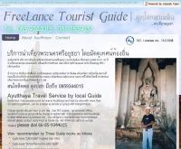 ลุงป๊อกทัวร์ - guide2ayutthaya.com/index.html